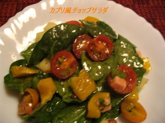 カプリ風チョップサラダ