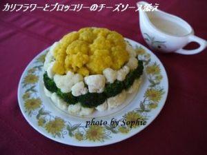 カリフラワーとブロッコリーのチーズ添え