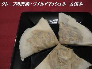 クレープの前菜・ワイルドマッシュルーム包み