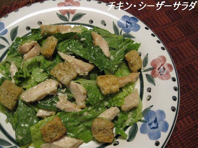 チキン・シーザーサラダ