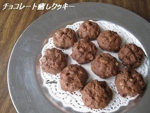 チョコレート癒しクッキー