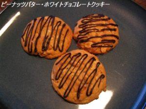 ピーナッツバター・ホワイトチョコレートクッキー