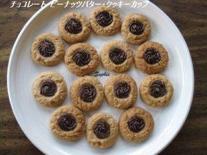 チョコレート・ピーナッツバター・クッキーカップ