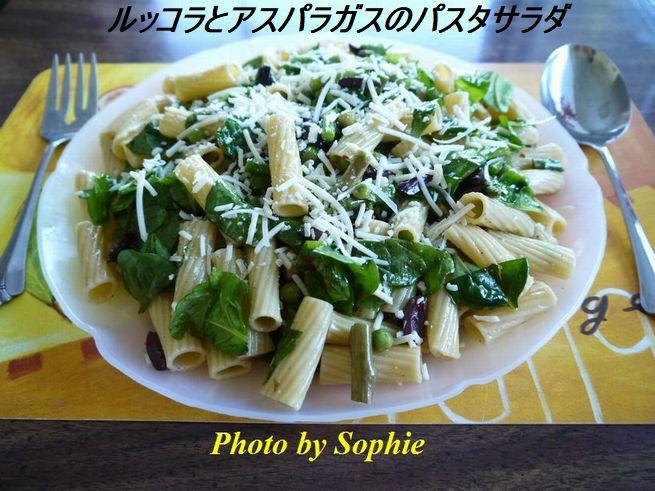 ルッコラとアスパラガスのパスタサラダ