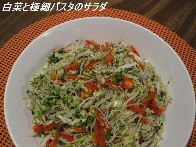 白菜と極細パスタのサラダ