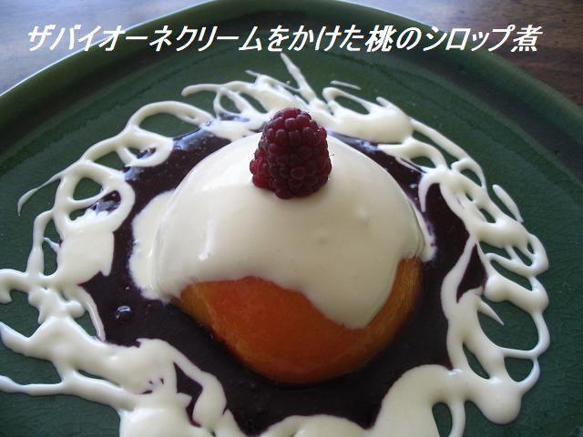 ザバイオーネクリームをかけた桃のシロップ煮