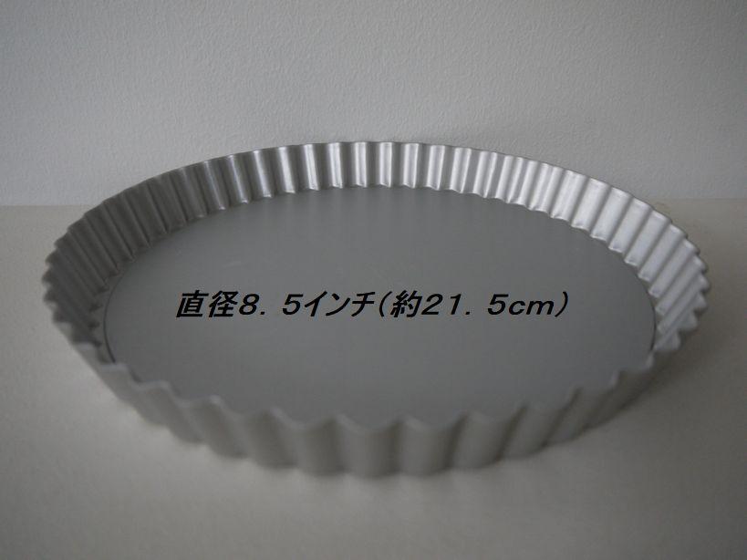 タルト型8.5