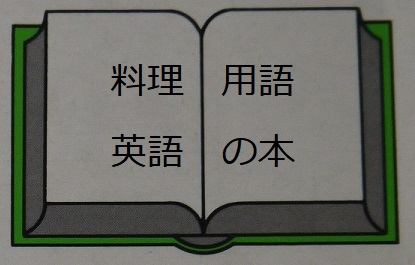 料理用語英語の本
