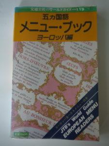 5か国語・メニューブック
