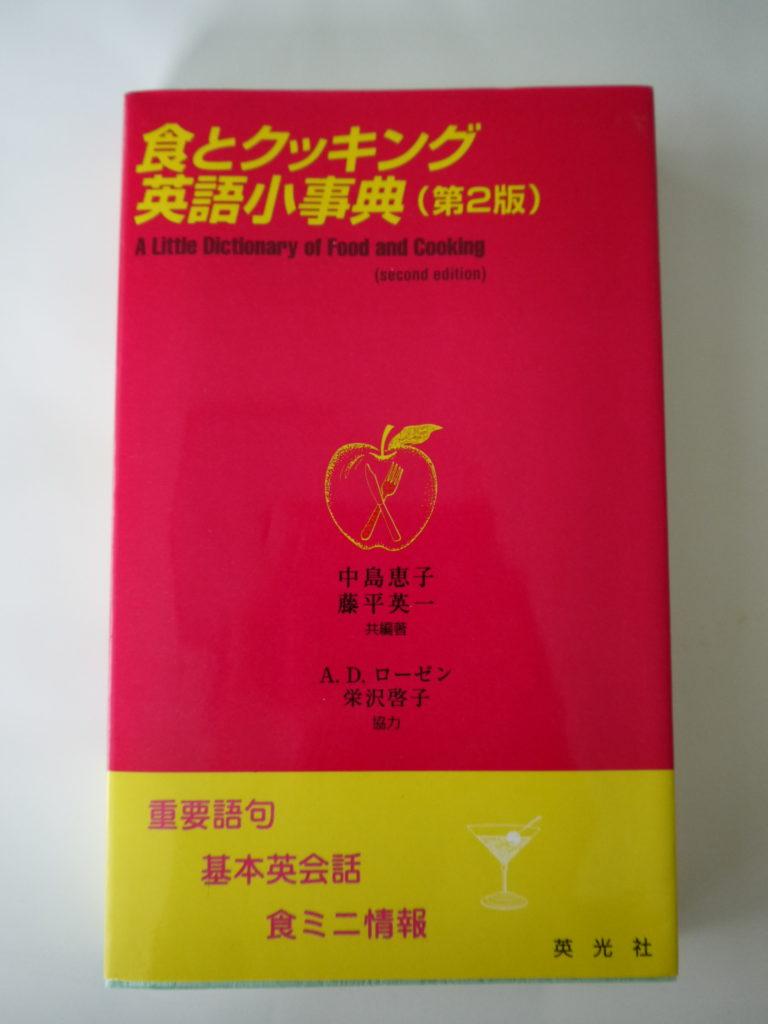食とクッキング英語小辞典