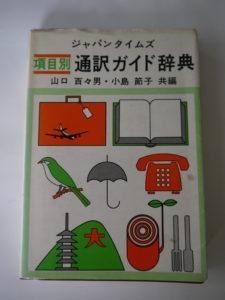 通訳ガイド辞典
