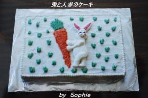 兎と人参のケーキ
