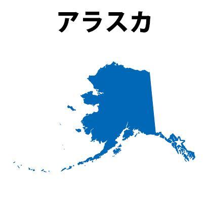 アラスカの食べ物