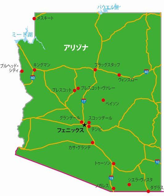 アリゾナ地図
