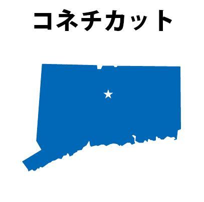 コネチカット州