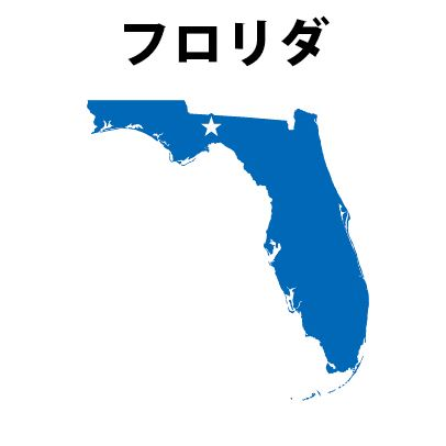 フロリダ州の食べ物