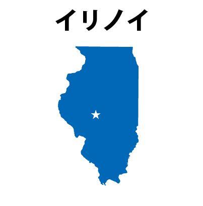 イリノイ州
