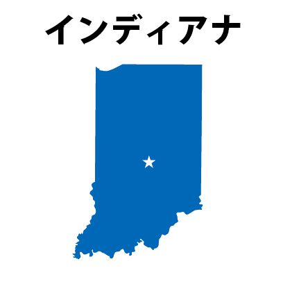 インディアナ州