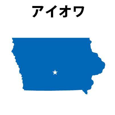 アイオワ州