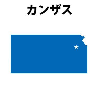 カンザス州