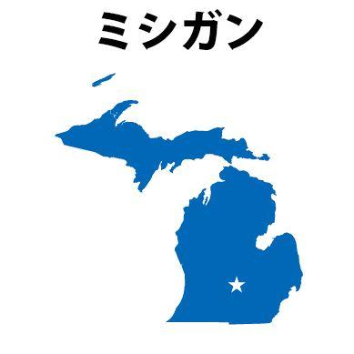 ミシガン州