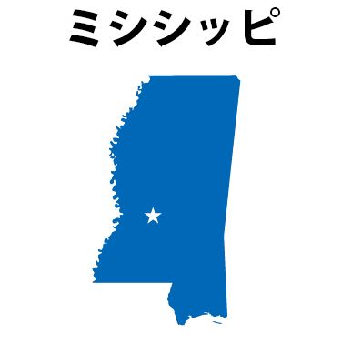 ミシシッピ州